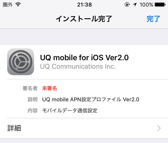 UQ mobile APN設定プロファイルのインストール完了