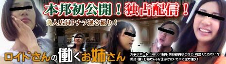 無修正盗撮アダルト動画