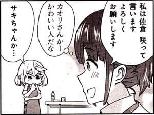 Manga_time_or_2014_05_p118b