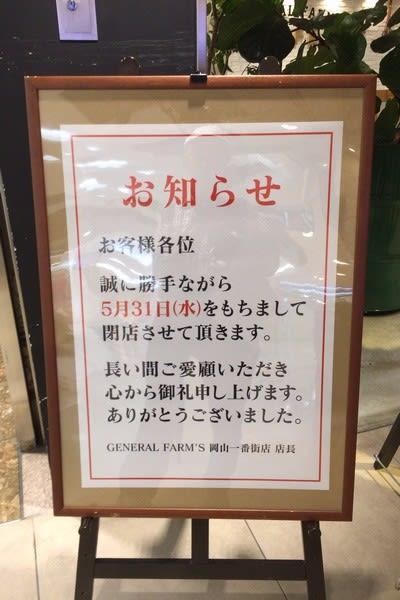 岡山一番街のフードコートが人々の記憶にも残らないまま閉店します。