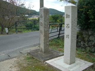 両國橋と細谷川の石碑