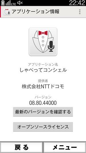 しゃべってコンシェルはバージョン08.88.44000