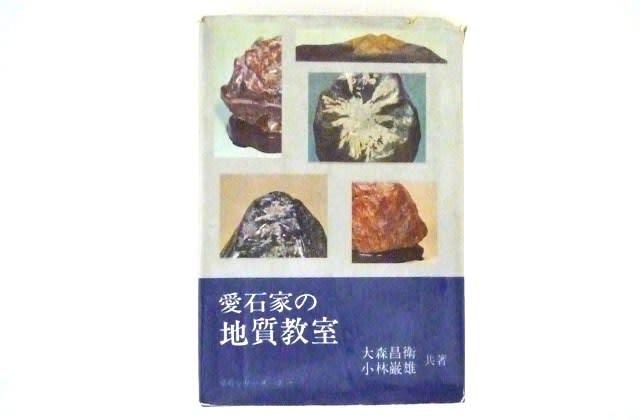 写真14 地質学的な唯一の水石解説の名書「愛石家の地質教室」