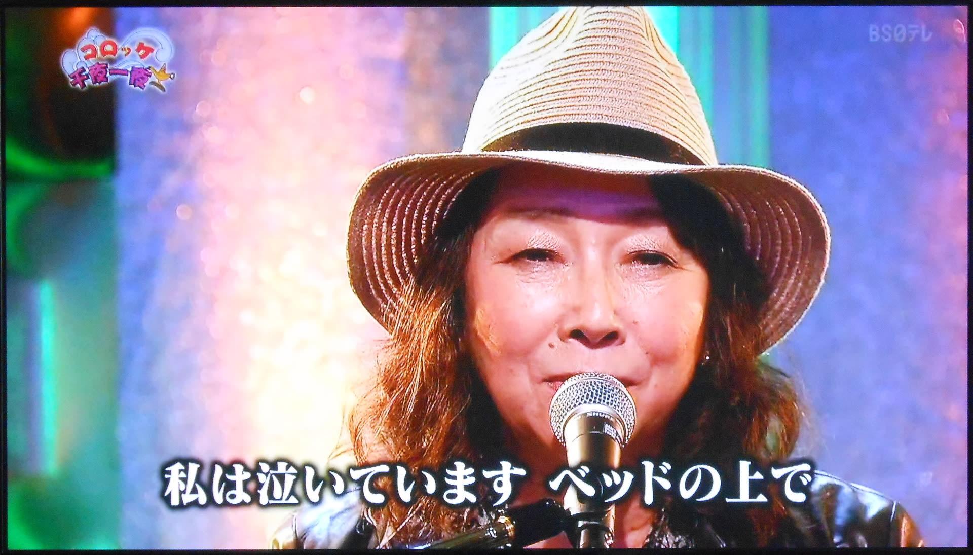 5月29日、リリィさんがBS日テレの「コロッケ千夜一夜」に出演されました。 番組では「私は泣いています」を披露するとともに、この歌の経緯なども語っていました。