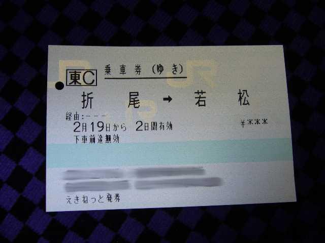 折尾から若松への乗車券