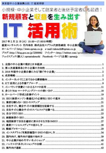 中小企業診断士 IT活用講演