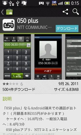 Androidマーケットに公開された「050 plus」