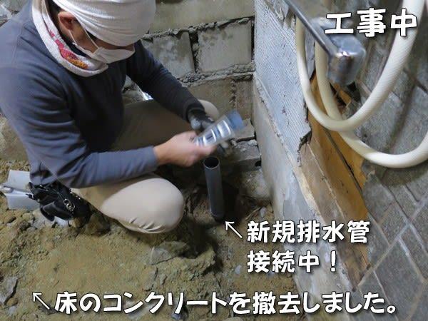 浴室 新規排水管接続中