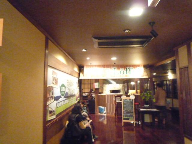 松阪温泉「熊野の郷」内、「レッフェル」のディナー食べて来ました〜