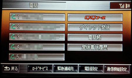 メモリ番号1から5が自動的にワンタッチ発信画面に表示されてしまう