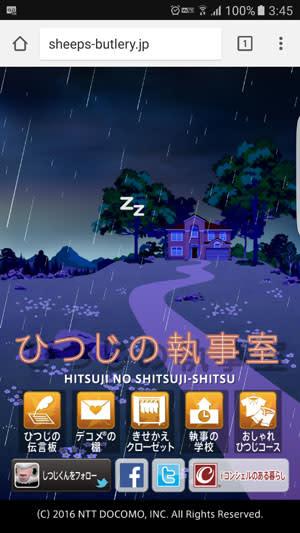 午前3時。再び雨が降る
