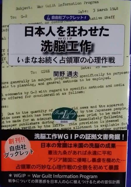 「日本人を狂わせた洗脳工作 いまなお続く占領軍の心理作戦」