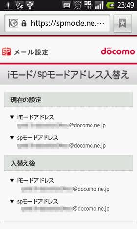 spモード設定サイトでiモードとspモードのメールアドレスを入替え
