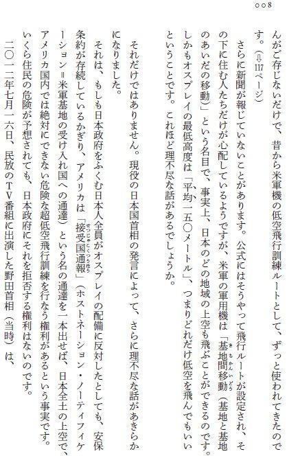 日米地位協定とオスプレイ