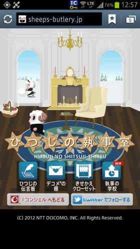 ひつじの執事室2012年冬ver.昼