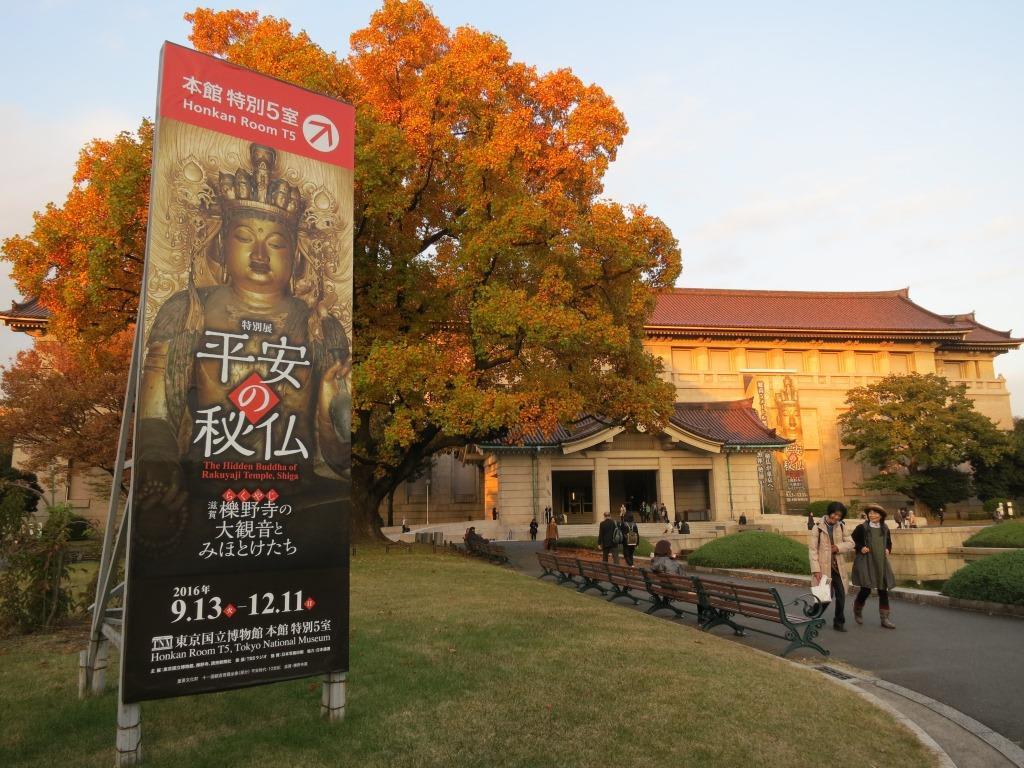 東京国立博物館「平安の秘仏」展...