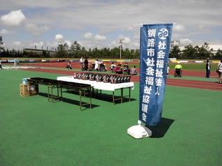釧路市社会福祉協議会ブログ