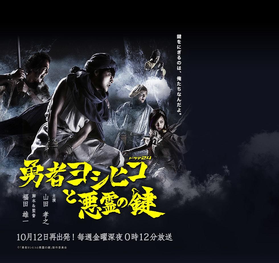 帰ってきたぞ、「勇者ヨシヒコ」 - 碓井広義ブログ