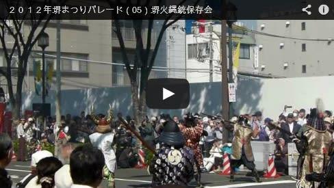 2012年堺まつりパレード(05)堺火縄銃保存会