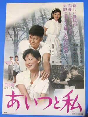 あいつと私」という映画-芦川い...