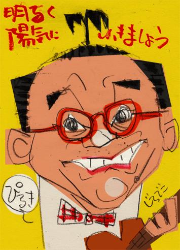 にほんブログ村 イラストブログ 似顔絵へ  落語芸術協会・漫才協会に所属するピン芸人 ランキング