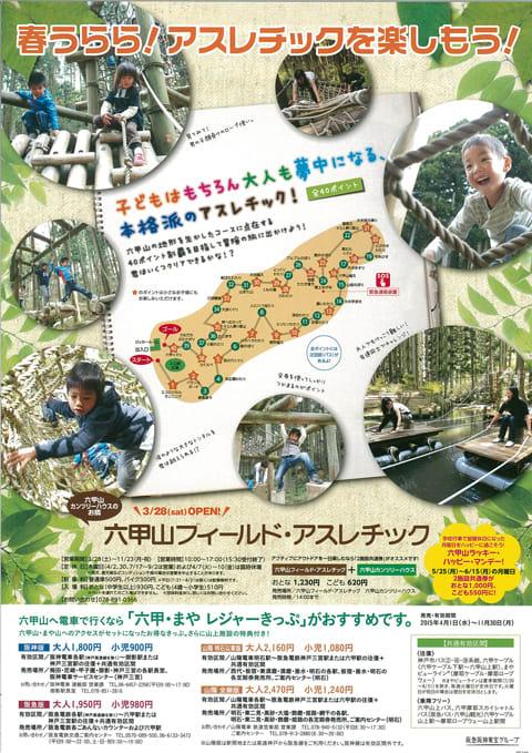 六甲山フィールド・アスレチックが本日よりオープンします!