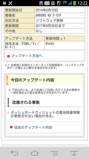 2014/9/10の製品アップデート情報