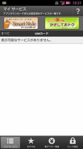 ただし、UIMカード上に表示可能なサービスは現時点ではない