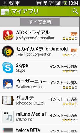 Androidマーケットのマイアプリの表示が回復し、ATOKトライアルが表示された