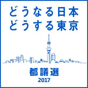 都議選特設サイト 日本共産党東京都委員会