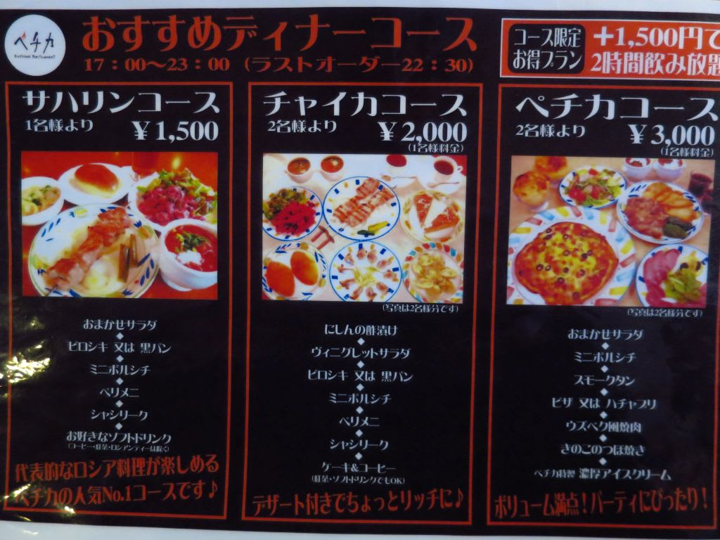 札幌 ロシア 料理