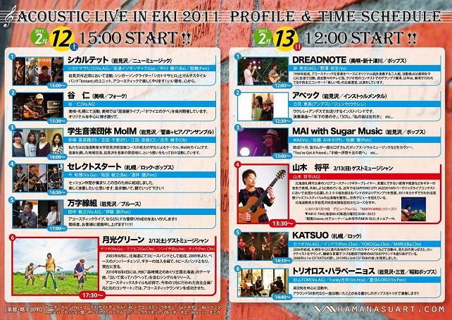 Eki2011_inside01