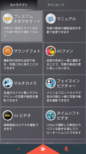 Xperia Z3 Compactの撮影モード選択画面1