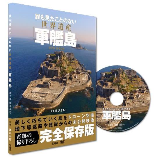 誰も見たことのない世界遺産「軍艦島」DVD BOOK