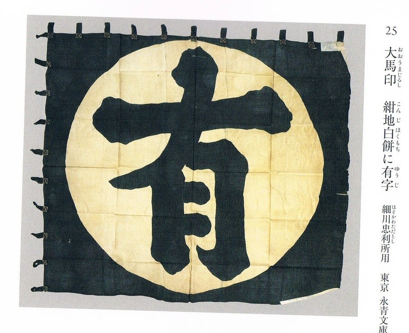 にほんブログ村 歴史ブログ 戦国時代へ 細川家の馬印 - 『いいかよく聞け、五郎左よ!』 -もう