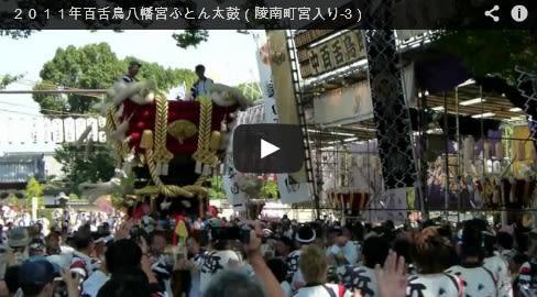2011年百舌鳥八幡宮ふとん太鼓(本町宮入り-3)