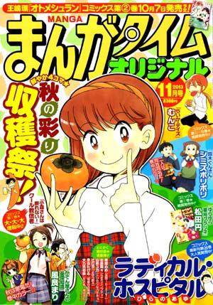 Manga_time_or_2013_11