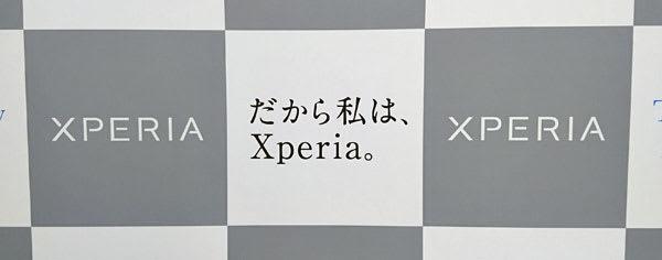 だから私は、Xperia、でした