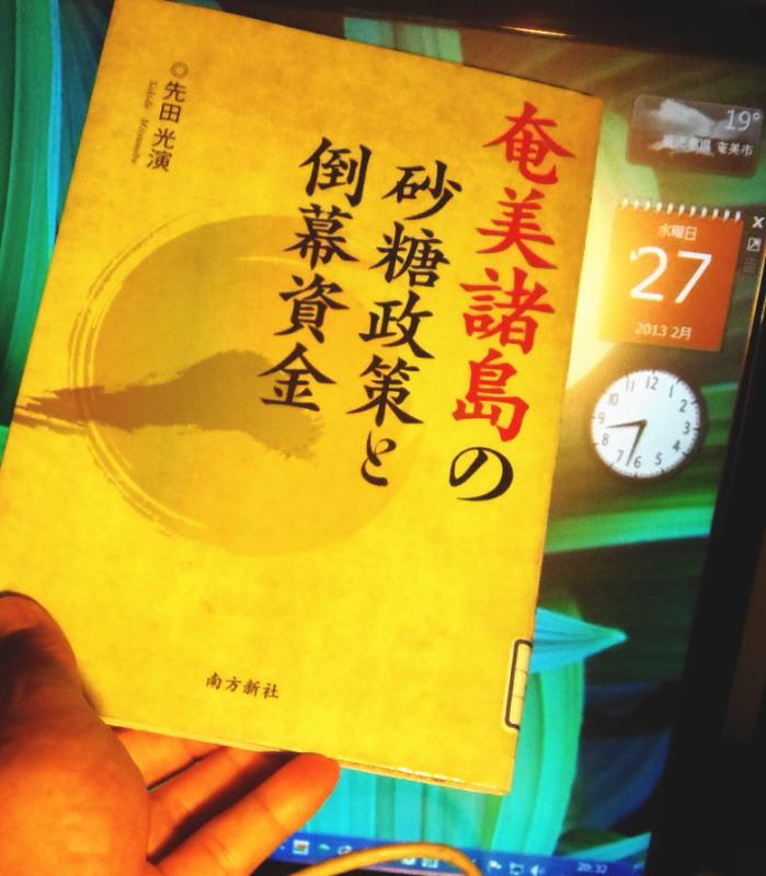 130227_book_amami_2