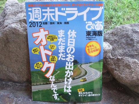 週末ドライブぴあ 東海版 2012
