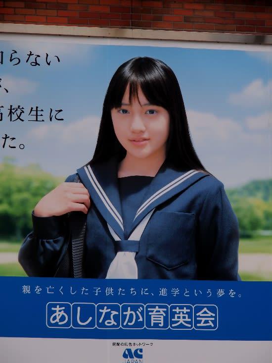 看板ムスメ 368 (渋谷 ・ あし...