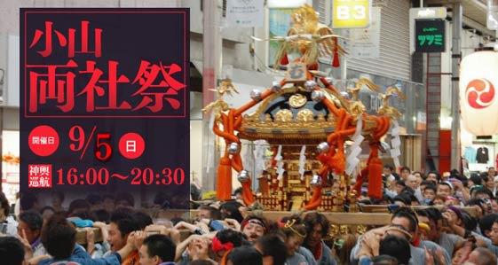武蔵小山商店街パルムの神輿2010