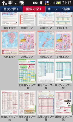関東甲信越以外のエリアマップやショップ一覧も掲載