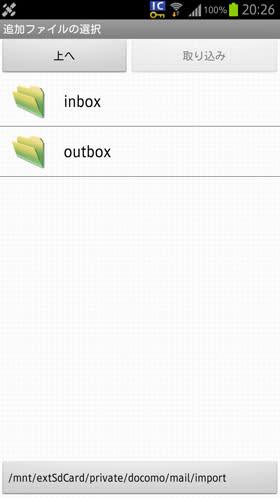 inboxフォルダを選べば受信メールだけをコピー可能