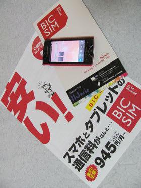 BIC SIMはミニマムスタートプランなら月額945円
