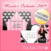 青木美沙子カレンダー2009
