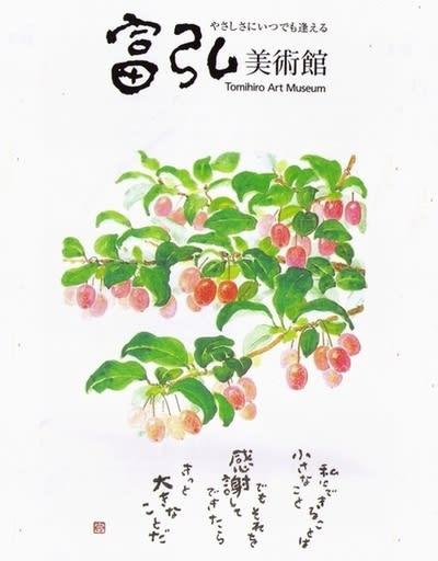 星野富弘の画像 p1_20