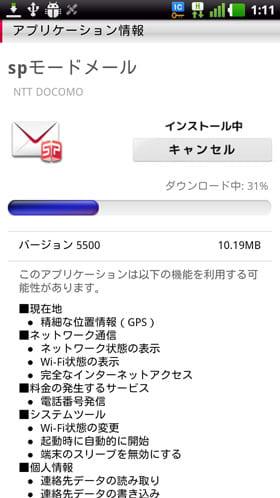 spモードメールアプリをバージョン5500に更新中