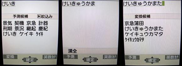 P-01Bの文字入力画面で「京急蒲田」と入力