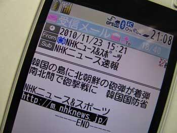 NHKニュース&スポーツのニュース速報メール